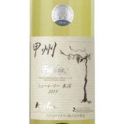 甲州シュール・リー東渓 フジクレール 2015 フジッコワイナリー 日本 山梨県 白ワイン 720ml