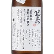 北島 きもと純米 無濾過生原酒 滋賀県北島酒造 1800ml