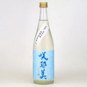 咲耶美 純米吟醸 中取り夏囲い酒 生原酒 貴娘酒造 720ml
