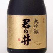 君の井 大吟醸酒 新潟県君の井酒造 720ml