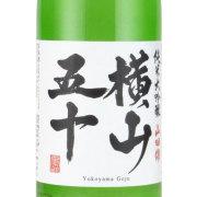 横山50 純米大吟醸酒 しぼりたて直汲み生 長崎県重家酒造 1800ml