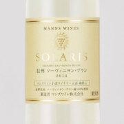 ソラリス信濃ソーヴィニヨン 2014 マンズワイン 日本 長野県 白ワイン 750ml