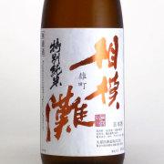 相模灘 特別純米酒 雄町60%酒 神奈川県久保田酒造 1800ml