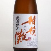 相模灘 特別純米酒 雄町60%酒 神奈川県久保田酒造 720ml