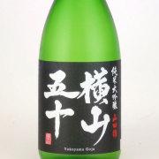 横山50 純米大吟醸酒 黒ラベル火入れ 長崎県重家酒造 720ml