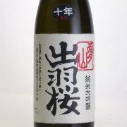 出羽桜 純米大吟醸 10年古酒 数量限定 山形県出羽桜酒造 1800ml