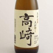 高崎特別純米酒 群馬県牧野酒造 720ml