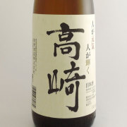 高崎特別純米酒 群馬県牧野酒造 1800ml