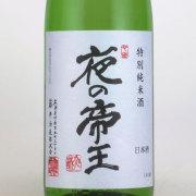 龍勢「夜の帝王」 特別純米酒 無濾過 広島県藤井酒造 1800ml