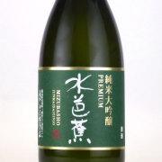 水芭蕉 純米大吟醸プレミアム 木箱入り 群馬県永井酒造 720ml