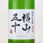 横山五十 純米大吟醸酒 うすにごり生 長崎県重家酒造 1800ml
