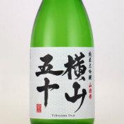 横山五十 純米大吟醸酒 うすにごり生 長崎県重家酒造 720ml