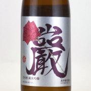 巌 SUB ROZA 純米吟醸 酒 瓶燗火入れ 群馬県高井株式会社 1800ml