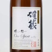確蔵 特別純米酒 Our Spirit 長崎県重家酒造 1800ml