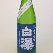 白瀑 青ラベル 純米大吟醸酒 秋田県山本合名 720ml