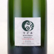 てぐみ デラウェア 2015 丹波ワイン 日本 京都 スパークリング白ワイン 750ml