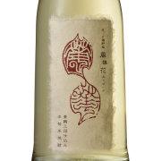 八海山本格米焼酎 オーク樽貯蔵風媒花 新潟県八海醸造 720ml