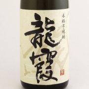 芋焼酎 龍霞(りゅうがすみ) 宮崎県王手門酒造 1800ml