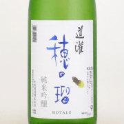 穂田瑠ほたる(ほたる) 純米吟醸酒 兵庫県太田酒造 1800ml