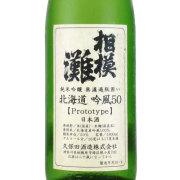 相模灘 吟風 純米吟醸 瓶囲い酒 北海道 吟風 神奈川県久保田酒造 1800ml