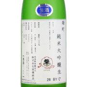 繁桝 純米大吟醸 雄町酒 生々 26BY 福岡県高橋商店 1800ml