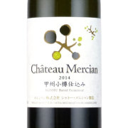 甲州小樽仕込 2015 シャトー・メルシャン 日本 山梨県 白ワイン 750ml