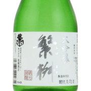 繁桝 大吟醸酒 福岡県高橋商店 300ml