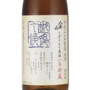 八海山 1年貯蔵 しぼりたて生原酒 限定酒 新潟県八海醸造 1800ml
