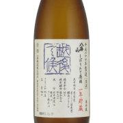 八海山 1年貯蔵 しぼりたて生原酒 限定酒 新潟県八海醸造 720ml
