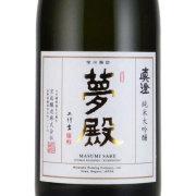 真澄 夢殿 純米大吟醸酒 ギフト箱付 長野県宮坂醸造 1500ml