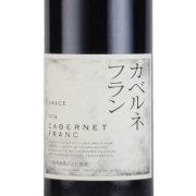 グレイス カベルネ・フラン 2014 中央葡萄酒 日本 山梨県 赤ワイン 750ml