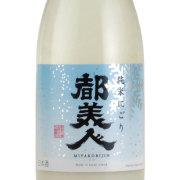 都美人 純米 活性にごり酒 兵庫県 720ml