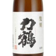 復刻 力鶴 群馬県永井酒造 1800ml