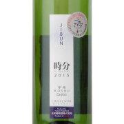 時分(JIBUN) 2015 大和葡萄酒 日本 山梨県 白ワイン 750ml