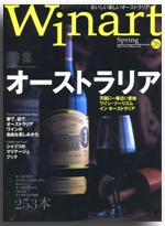 ワイナート26号美術出版社