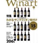 ワイナート37号美術出版社