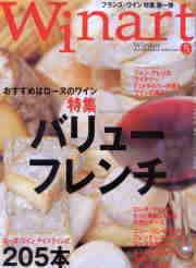 ワイナート 5号美術出版社