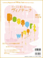 ヴィノテーク2011年12月号 No.374