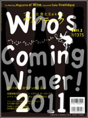 ヴィノテーク2011年2月号 No.375