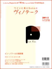 ヴィノテーク2011年5月号 No.378