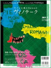 ヴィノテーク2011年7月号 No.380