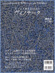 ヴィノテーク2011年8月号 No.381