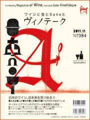 ヴィノテーク2011年11月号 No.384