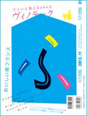 ヴィノテーク2012年12月号 No.396