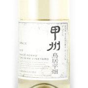 グレイス甲州 鳥居平畑 2016 中央葡萄酒 日本 山梨県 白ワイン 720ml