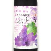 和みの果実(ぶどう) リキュール 高知県 菊水酒造 720ml