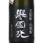 誉国光 純米吟醸酒 菩提もとx山廃もと 群馬県土田酒造 1800ml