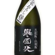誉国光 純米吟醸酒 菩提もとx山廃もと 群馬県土田酒造 720ml