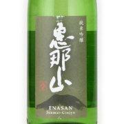 恵那山 山田錦 純米吟醸酒 しぼりたて生酒 岐阜県はざま酒造 1800ml