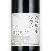 グレイス カベルネ・フラン 2015 中央葡萄酒 日本 山梨県 赤ワイン 750ml